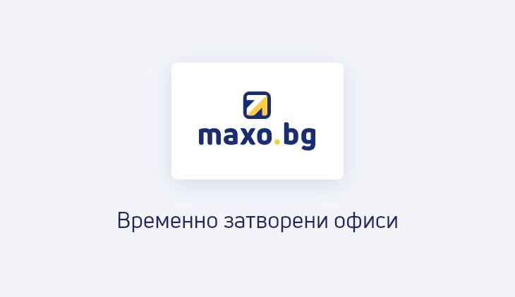 Махо.bg продължава да предоставя услугите си с временно затворени офиси