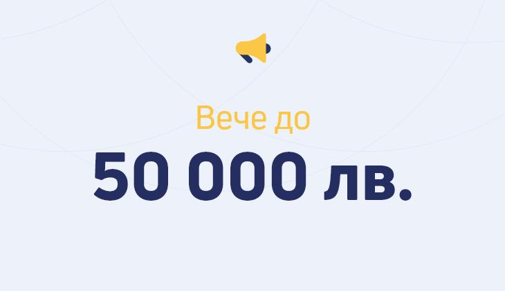 Maxo.bg вече предлага финансиране до 50 000 лв.
