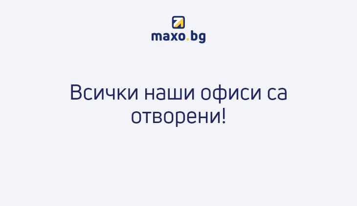 Офисите на Maxo.bg отново са отворени и готови да приемат всички свои клиенти